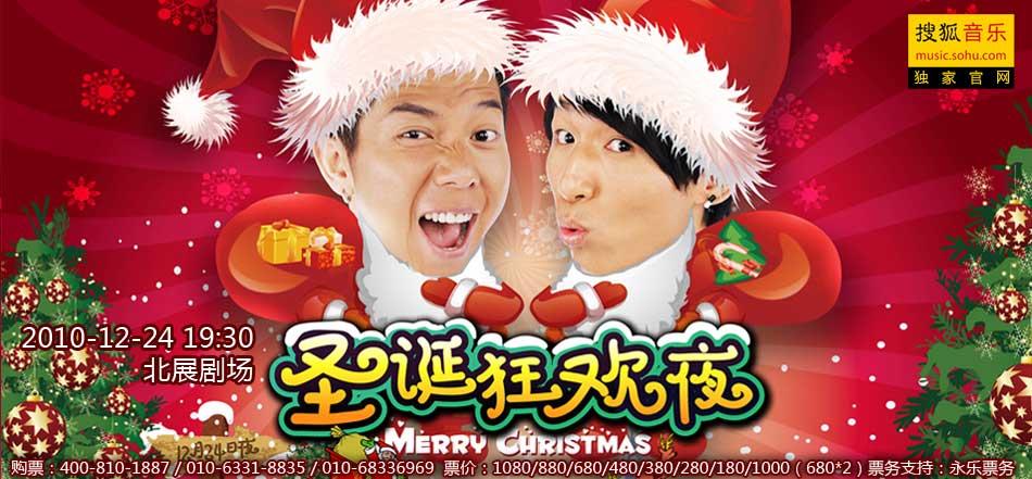 2010羽泉圣诞夜演唱会