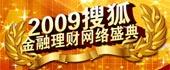 2009金融理财网络盛典,2009网络盛典,2009银行评选,2009保险评选,2009基金评选