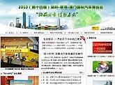 2010深圳汽车博览会报道
