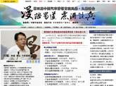 第四届中国汽车营销峰会