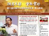 第六届中国汽车营销峰会
