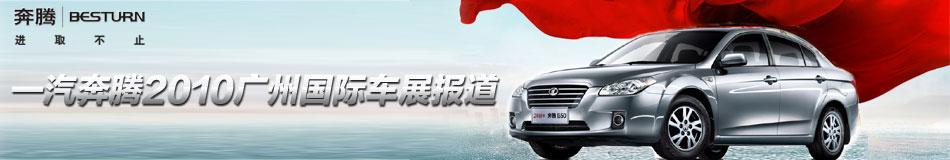 一汽奔腾2010广州国际车展报道