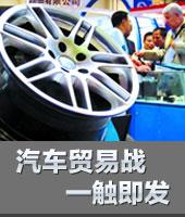 中国汽车零部件贸易战升温