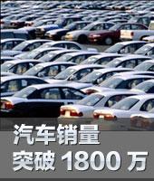 中国汽车销量望破1800万