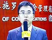 2010金融理财网络盛典,2010网络盛典,交银基金电子商务,张弛