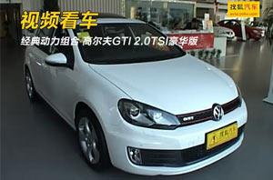 视频看车:高尔夫GTI 2.0TSI豪华版