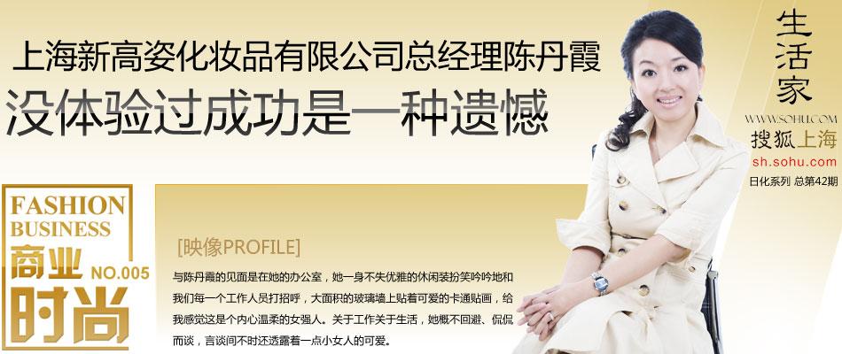 上海新高姿化妆品有限公司总经理陈丹霞