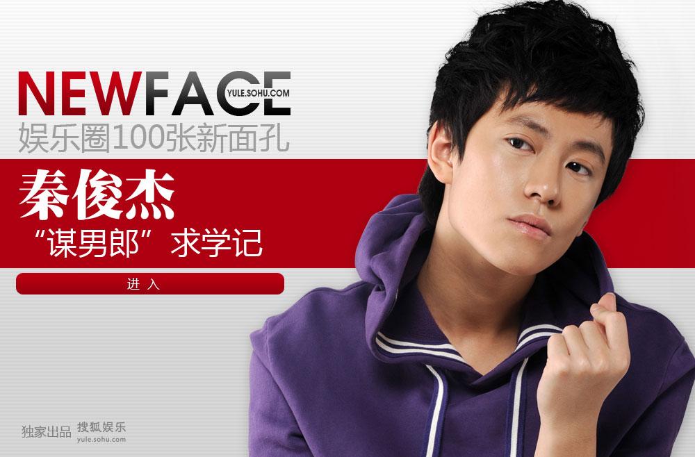 点击进入:NewFace秦俊杰
