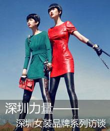 深圳女装品牌访谈