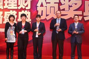 2010金融理财网络盛典,2010网络盛典,2010网友最喜欢的投资理财险产品奖,2010年度创新保险产品奖