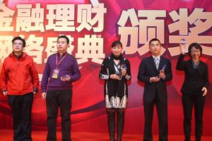 2010金融理财网络盛典,2010网络盛典,2010最有影响力基金公益活动奖