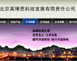 北京英博思科技发展有限责任公司