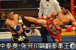张开印鞭腿踹翻万神君主 中国3-2险胜泰拳