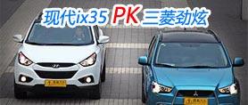 三菱劲炫PK现代ix35