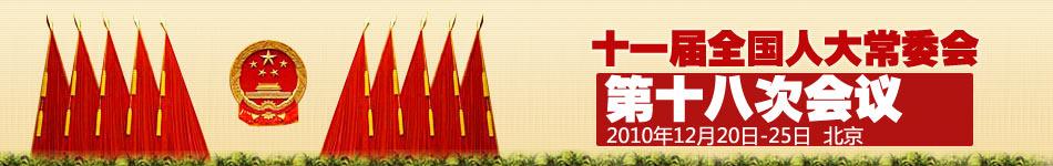 十一届全国人大常委会第十八次会议