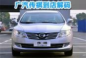 2010广州车展广汽传祺