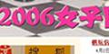 许昱华,2008国际象棋女子世锦赛,国象世锦赛,国际象棋,科斯坚纽克,诸宸,科内鲁,赵雪,沈阳