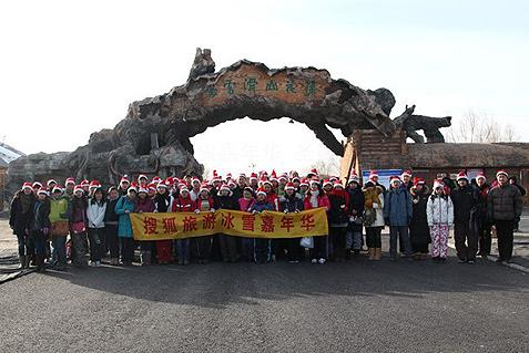 搜狐冰雪嘉年华,圣诞雪地狂欢秀