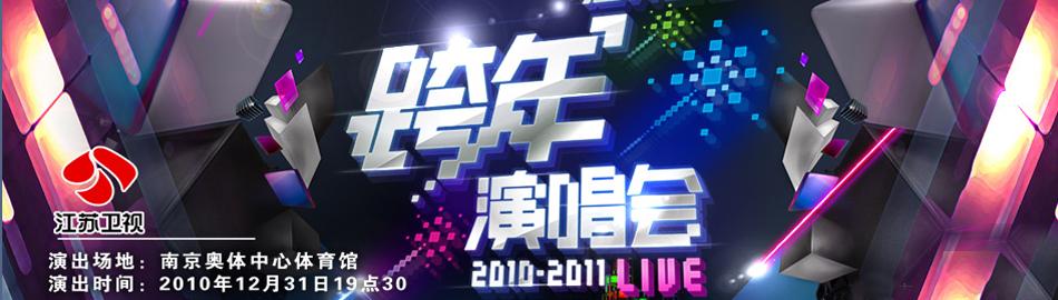 2011江苏卫视跨年晚会直播图片