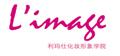 利玛仕化妆形象学院
