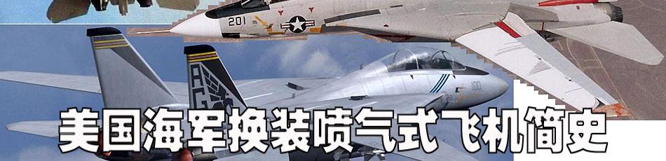 军事专题:美国海军换装喷气式飞机简史-搜狐军事频道