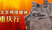 2010年红色故土-重庆行