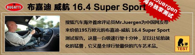 布嘉迪 威航16.4 Super Sport