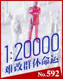 1:20000难改群体命运