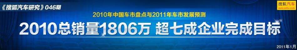 2010年中国车市盘点与2011年车市发展预测