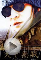 《天下无贼》-高清正版在线观看