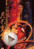 《大话西游月光宝盒》-高清正版在线观看