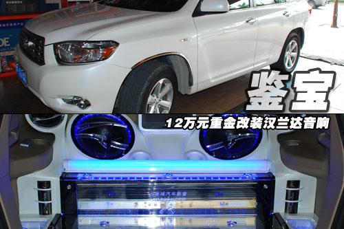 鉴宝12万元重金改装广汽丰田汉兰达音响