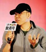 致青年   教育总评榜  搜狐教育总评榜  搜狐教育盛典 年度盛典 师永刚