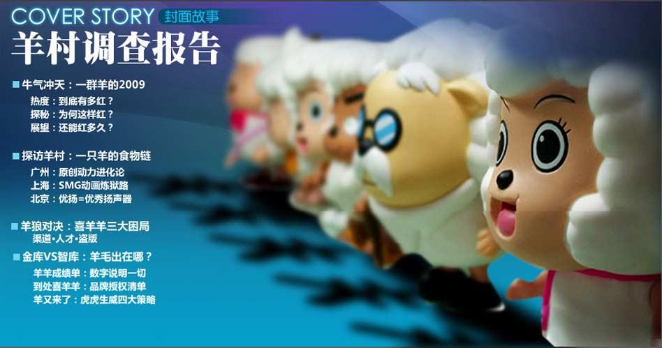 《喜羊羊与灰太狼》独家策划:羊村调查报告