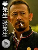 姜先生 张先生