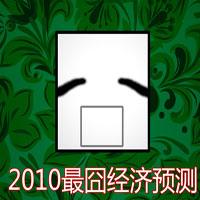 2010搜狐最佳最囧经济预言评选