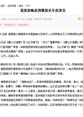 解放日报:葛优徐帆获搜狐娱乐年度演员