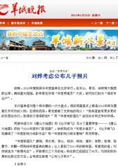 """羊城晚报:刘烨当选""""微博先生"""""""