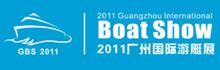 2011广州国际游艇展介绍
