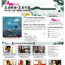 2010第15届广州国际艺术博览会