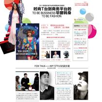 2011香港时装节暨国际时尚荟萃
