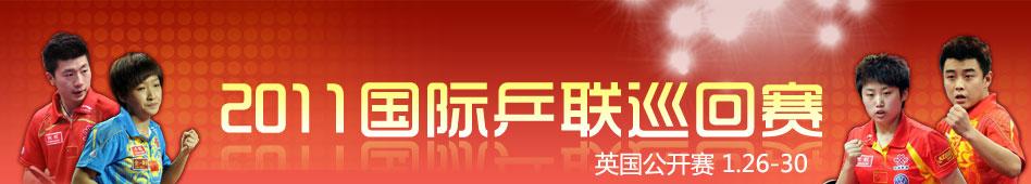 2011国际乒联巡回赛,2011乒联巡回赛,乒联巡回赛,,乒联巡回赛直播,刘国梁,施之皓,马琳,王皓,马龙,刘诗雯,郭跃,张怡宁