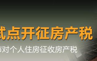 物业税,物业税开征,物业税税率,炒房,开发商,物权法