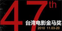 第47届台湾金马奖