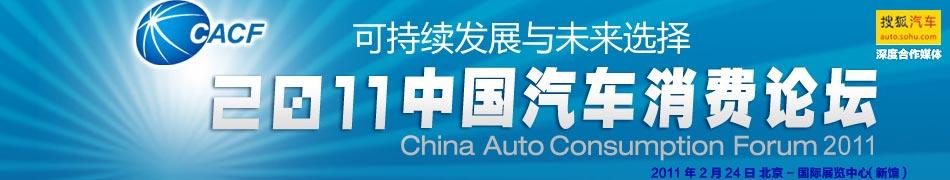 2011中国汽车消费论坛