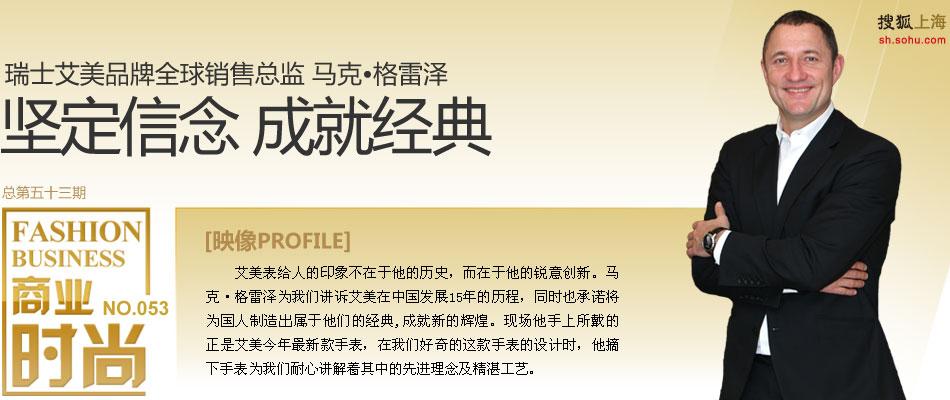 瑞士艾美品牌全球销售总监马克·格雷泽