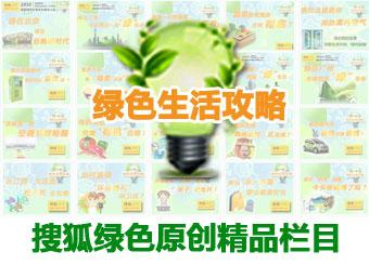 搜狐绿色频道3·15策划:绿色生活攻略栏目介绍