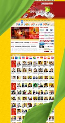2010中国国际教育巡回展