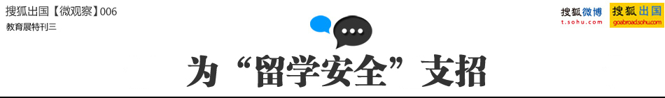 教育展,十六届中国国际教育巡回展,微观察,搜狐出国,留学专家,海外院校