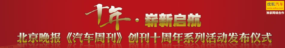 北京晚报《汽车周刊》创刊十周年系列活动启动